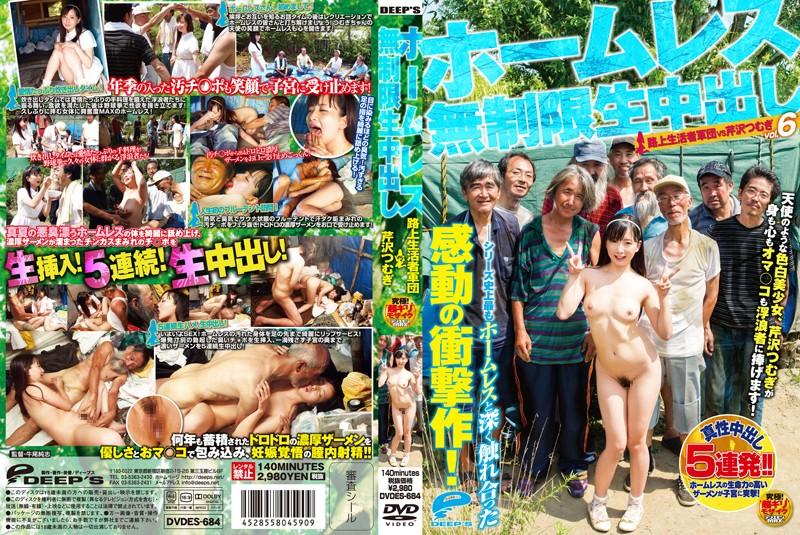 DVDES-684 best jav Homeless Unlimited Creampies, The Bum Brigade vs Tsumugi Serizawa