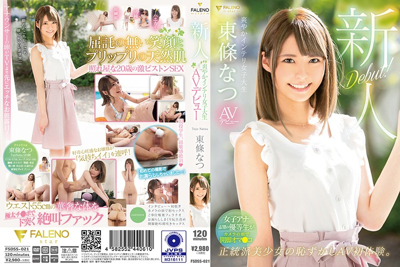 FSDSS-021 jav watch Fresh Face Shy College Girl Makes Her Porn Debut, Natsu Tojo