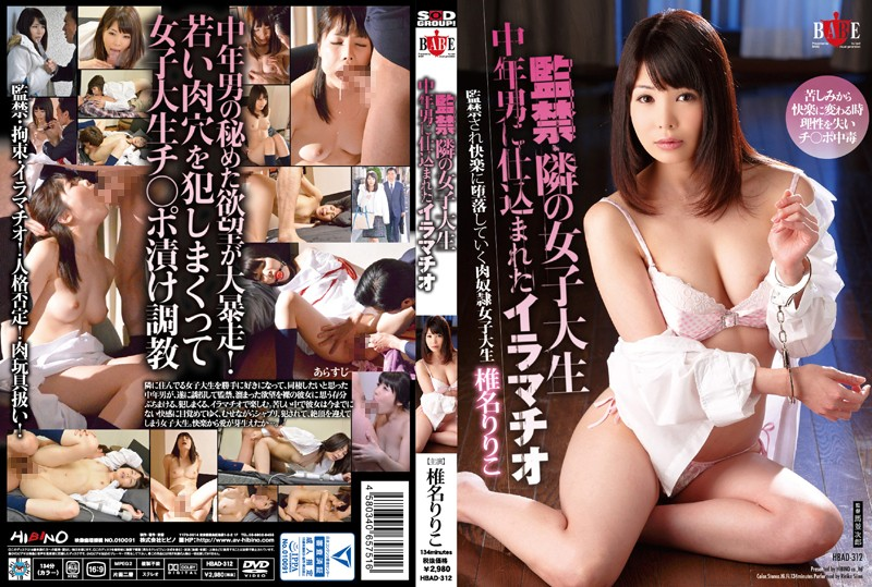 HBAD-312 free jav porn Ririko Shiina The Pleasure Of Confinement The College Girl Next Door Forced To Deep Throat A Dirty Old Man Lilico