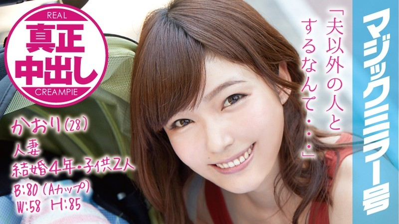 MMGH-002 japanese av Kaori (28 Years Old) Occupation: A Married Woman With 2 Kids, In Her 4th Year Of Marriage Real