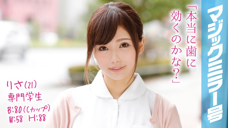MMGH-027 Javfinder Risa (21) Vocational College Student Magic Mirror Number Wants To Be A Dental Hygienist C Cup Beauty