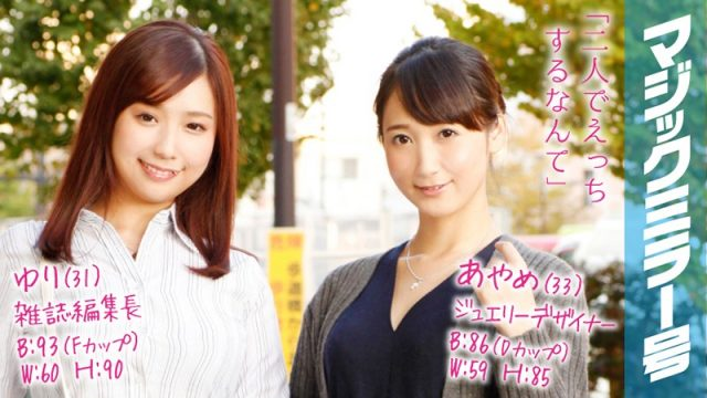 MMGH-043 japan xxx Ayame (33 Years Old) Occupation: Jewelry Designer Yuri (31 Years Old) Occupation: Magazine Editor