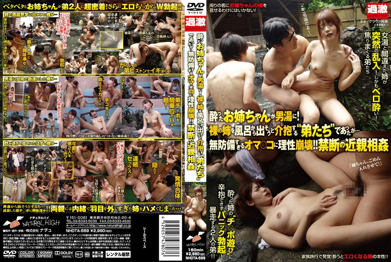 "NHDTA-589 hpjav Their Drunk Big Stepsister Has Wandered Into The Men's Section Of A Bathhouse! The ""Younger"