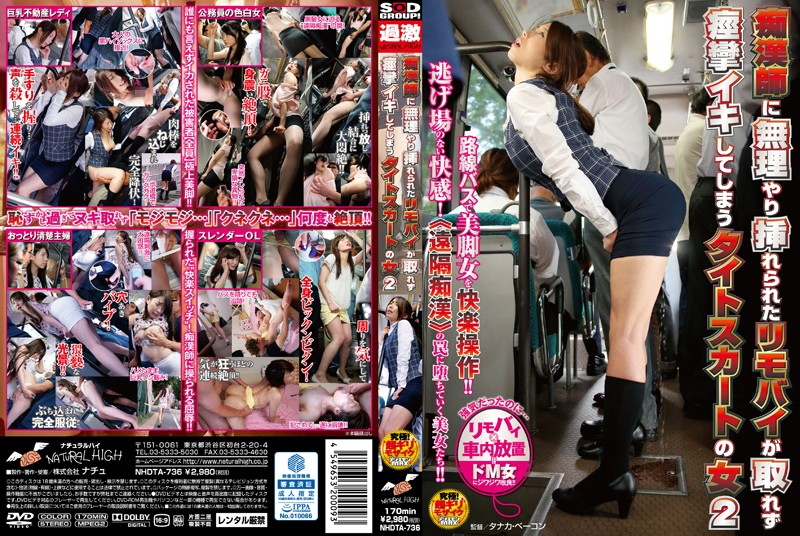 NHDTA-736 watch jav online Girls In Tight Skirts Cumming Against Their Will! A Master Molester Turns Up The Heat On A Remote