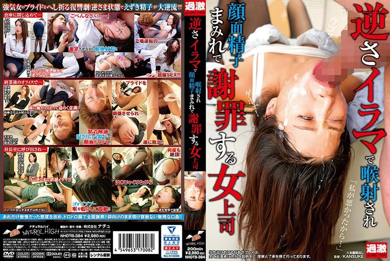 NHDTB-384 japan av A Female Boss Gets Throat-Fucked And Cum-Faced Upside Down