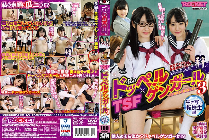 RCTD-317 jav finder I'm A Doppelgangirl 3 – Exchange S*****t Bodyswapping Edition
