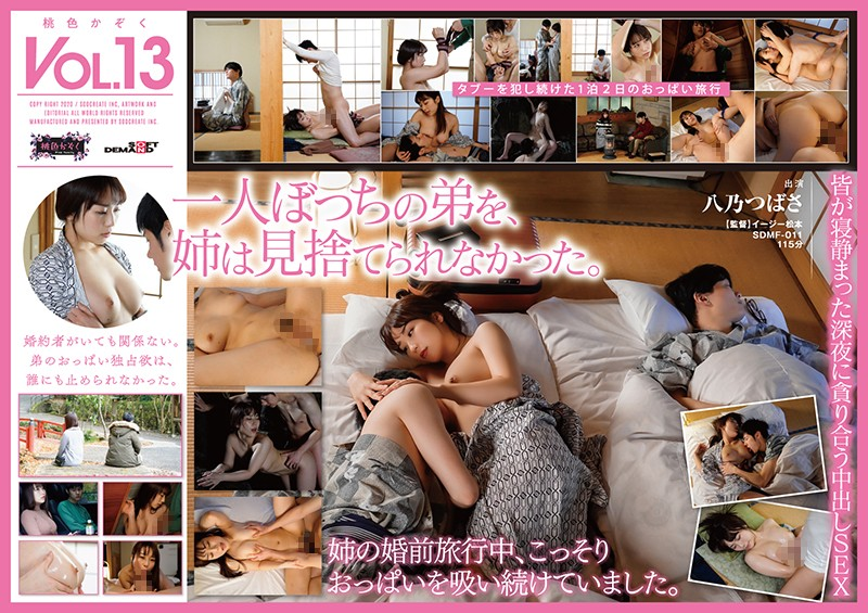 SDMF-011 jav finder Tsubasa Hachino My Stepsister Is Getting Married Soon, This Is My Last Chance To Slurp On Her Titties – Fruity