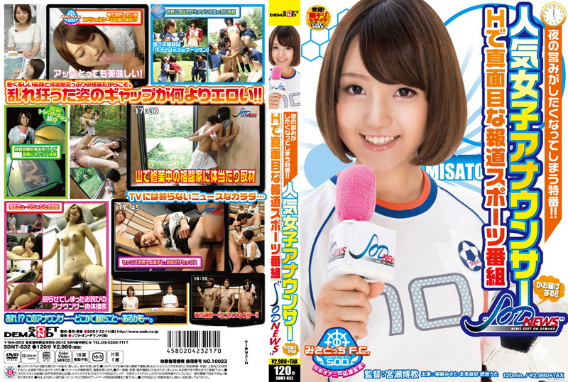 SDMT-832 japanese porn A Popular Female Announcer Presents The Erotic But Serious Sports News Show SOD NEWS