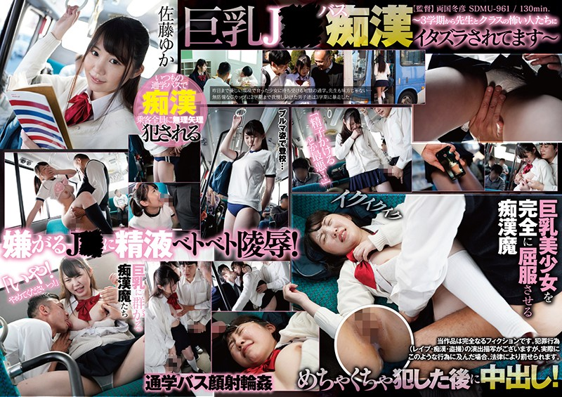 SDMU-961  Yuka Sato Big Tits JK Bus Boys – Ever Since The Third Semester Started, I've Been Getting Hit With Pranks From
