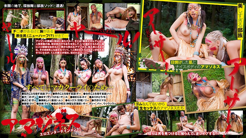 SENN-011 japanese porn Amazoness First Episode