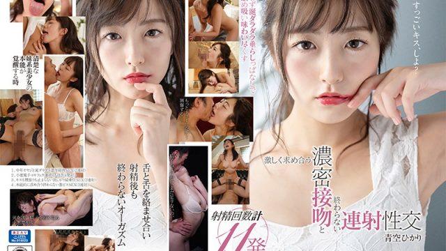 STARS-211 javmovie Hikari Aozora Furious Desires, Deep And Rich Kisses, And Endless Ejaculations