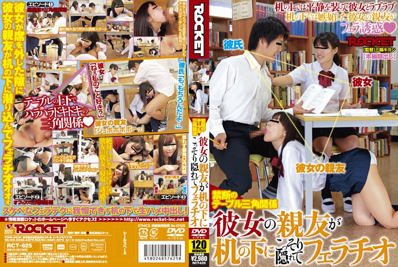 RCT-625 jav actress [Recommended For Smartphones] My Girlfriend's Best Friend Is Hiding Under The Table To Give Me A