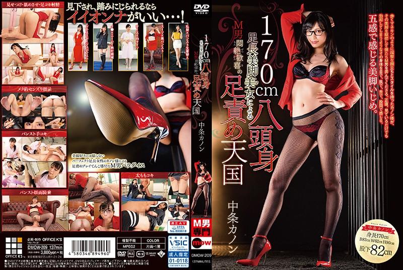 DMOW-209 jav japanese Kanon Nakajo 170 cm Perfect Proportion Beautiful Legs Hottie Gives Foot Teasing Heaven Of Masochist Men's Dreams