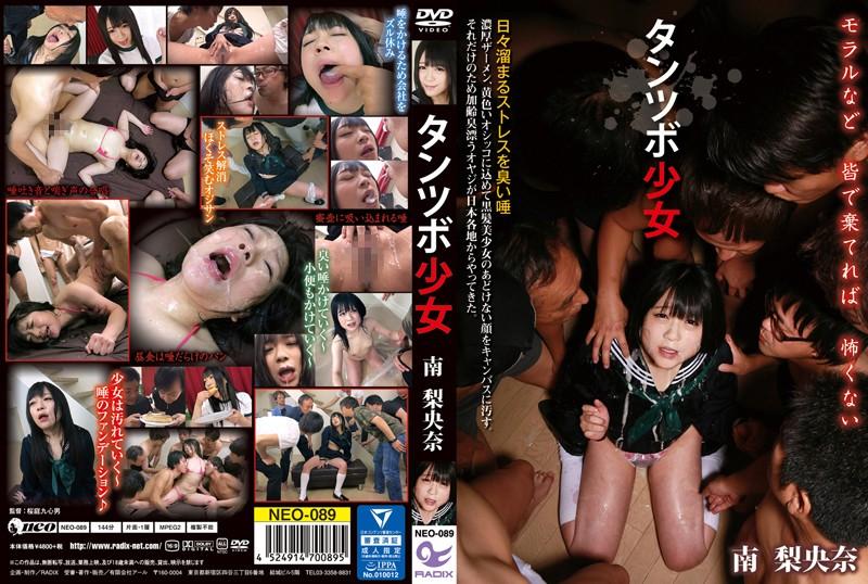 NEO-089 StreamJav A Barely Legal Spittoon Bitch Riona Minami
