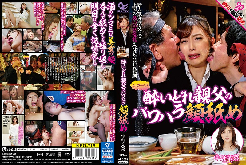 NEO-716 jav sex Tipsy Stepdad's Power Play Face Licking, Kanna Uno