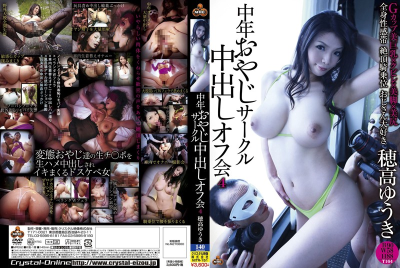 NITR-151 jav video Middle-Aged Man Club – Creampie Meet-Up 4 – Yuki Hodaka