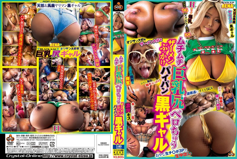 NITR-199 jav online streaming Rena Kizaki Voluptuous Big Tits And Ass. French Kissing And Bukkake With A Black Gal With A Shaved Pussy, Rena