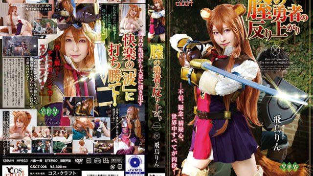 CSCT-006 best jav The Warping Of The Pussy Heroine – Rin Asuka