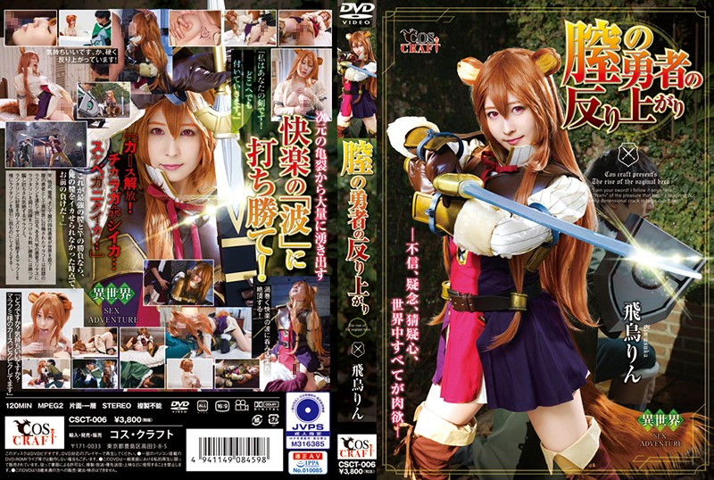 CSCT-006 best jav The Warping Of The Pussy Heroine – Rin Asuka