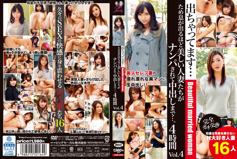 JKSR-208 jav porn Beautiful Married Women Get Picked Up And Cream Pied 4 Hours vol. 4