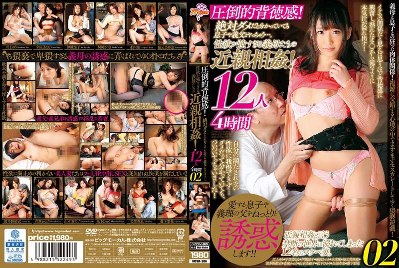 MCSR-206 jav hd Yu Kawakami (Shizuku Morino) Yui Hatano Overwhelming Immorality! She Knows It's Wrong, But She Fucks Her Son And Father-In-Law… Meet