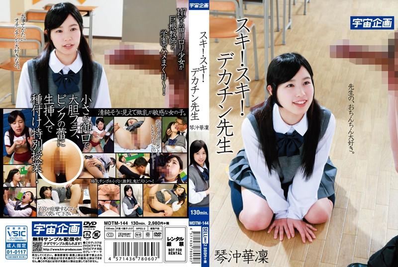 MDTM-144 japanese free porn I Love It! I Love It! The Mega Cock Teacher Karin Kotooki