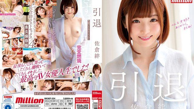MKMP-324 xxx online Kizuna Sakura Retires
