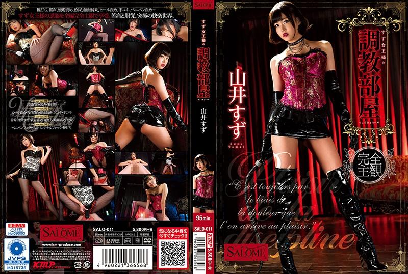 SALO-011 porn 1080 Queen Suzu And Her Breaking In Chamber Suzu Yamai