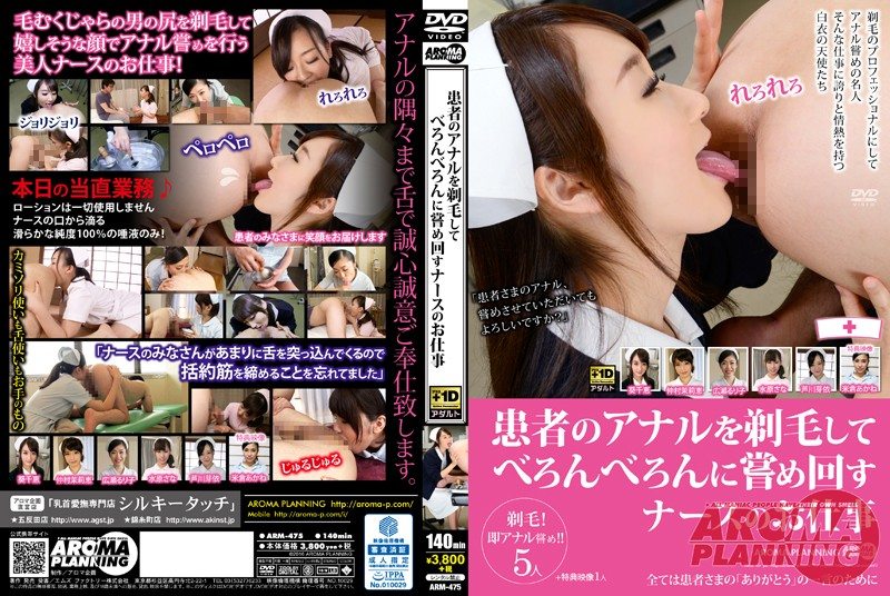 ARM-475 jav hd Shaving A Patient's Asshole And Licking It Is A Nurse's Job