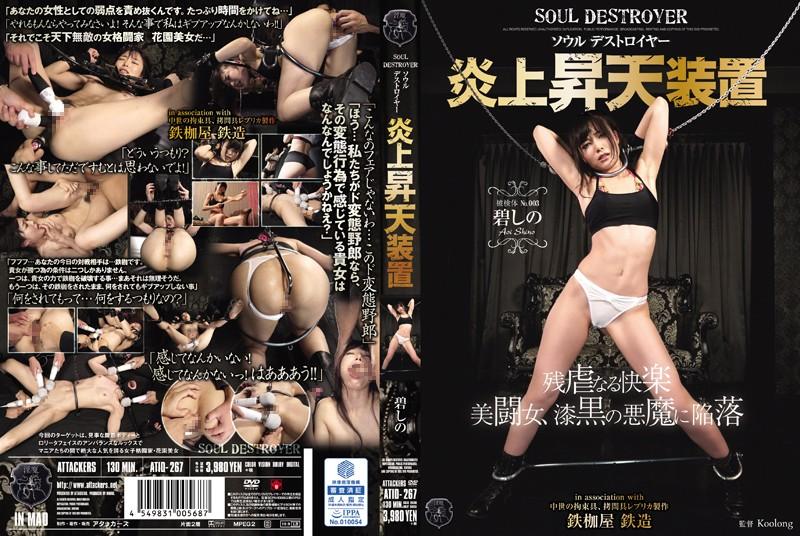 ATID-267 jav free online SOUL DESTROYER Blazing Orgasm Machine Shino Aoi