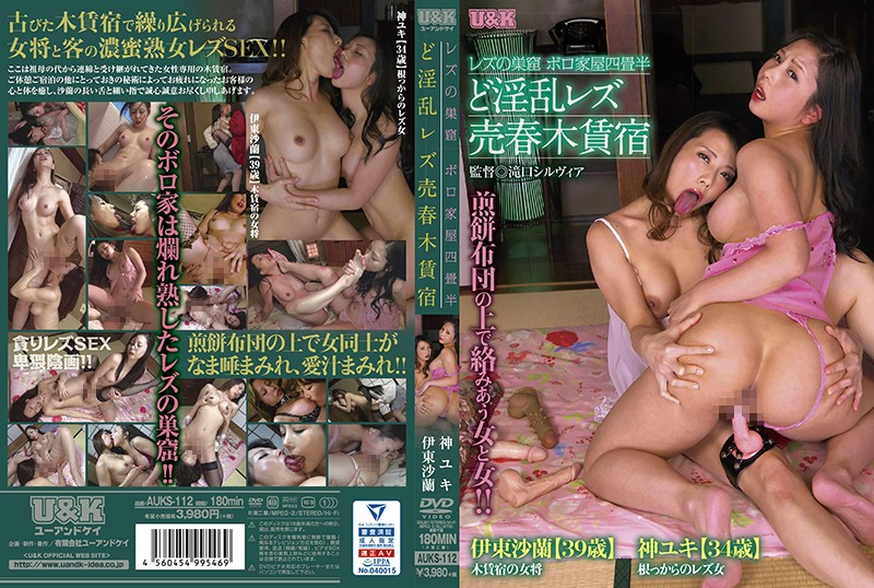 AUKS-112 japanese sex videos The Horny Lesbian Whorehouse – A Lesbian Hangout In A Crummy Tiny Apartment – Yuki Jin Sara Ito