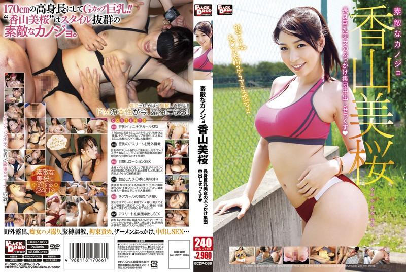 BCDP-066 jav Mio Kayama A Wonderful Girlfriend, Mio Kayama A Beautiful Tall Girl With Big Tits Gets BUKKAKE Creampie Gang