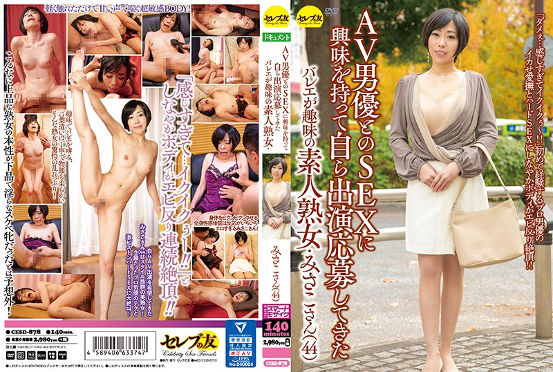 CESD-878 xxx movie Amateur Mature Woman Who Likes Ballet Takes An Interest In Fuck Porn Actors And Signs Up – Misako