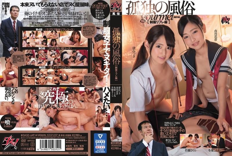 DASD-649 asian porn Lonely Whorehouse, Uniform Sexual Massage