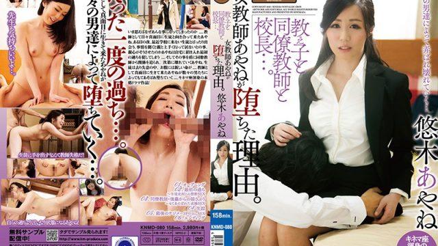 KNMD-080 jav free S*****t, Teacher And Principal… The Reason For The Fall Of Female Teacher Ayane. Ayane Yuki