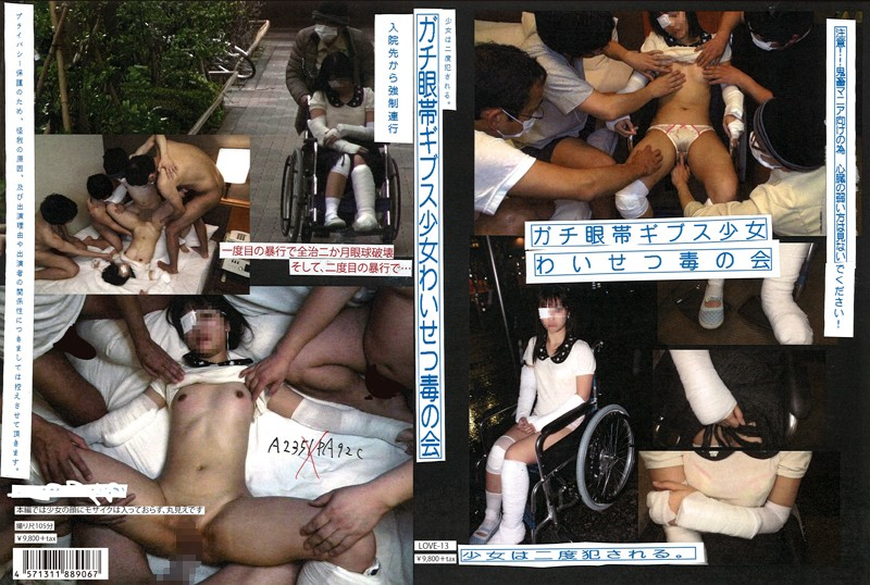 LOVE-13 japanese porn movies A Barely Legal Girl With Real Eye Patch And Casts, The Filthy Poison Club. The Barely Legal Girl Is