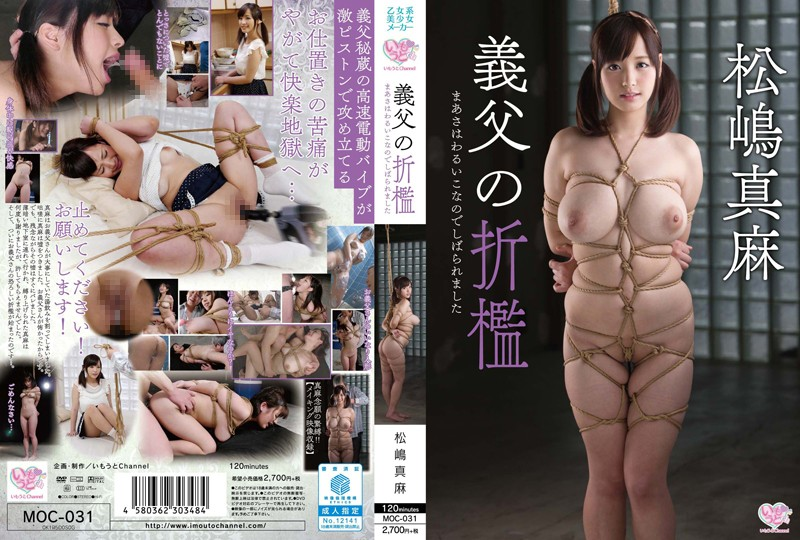MOC-031 japan porn Father-in-law's punishment – Masa's A Bad Person So She's Getting Punished – Masa Matsushima