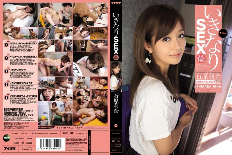 IPZ-310 jav black actor Sex? What, Here? Rina Ishihara