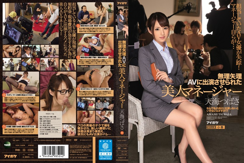 IPZ-587 hot jav Hot Manager F***ed Into Her Porn Debut Tsubasa Amami