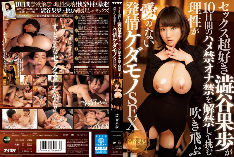 IPZ-618 sextop Kaho Shibuya Absolute Nympho Kaho Shibuya Goes Ten Straight Days Without A Fuck, Until She's Ready To Lose Her