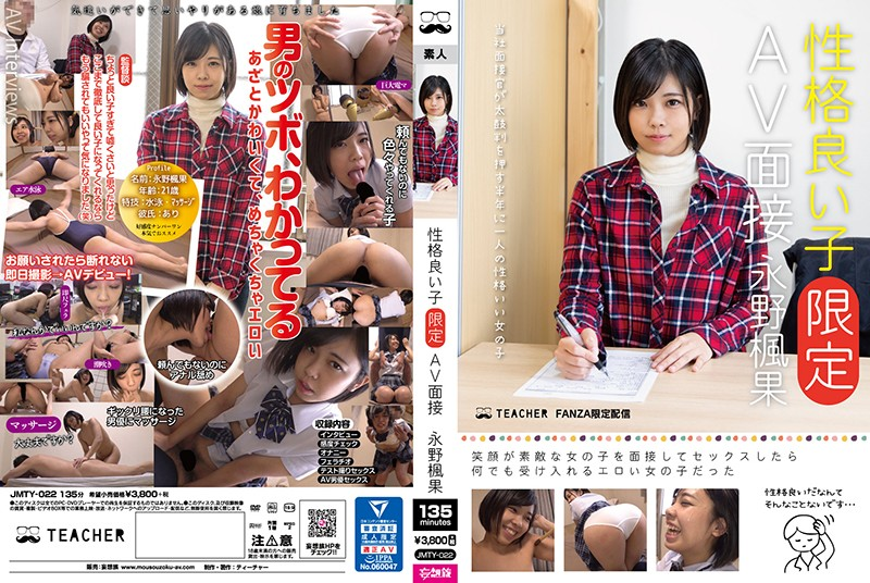 JMTY-022 free jav Girls With Nice Personalities (Limited) – Porn Interview – Fuuka Nagano