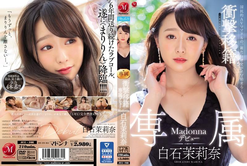 JUL-166 Hot Jav Shocking Transfer Marina Shiraishi Madonna Exclusive Debut