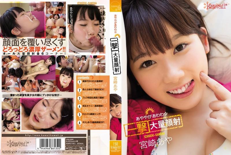 KAWD-551 jav pov Ayaya Gets Flustered! One Big Cum Face Shot Aya Miyazaki