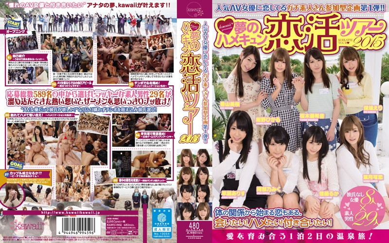 KAWD-662 StreamJav Hikaru Konno Arisu Hayase Part One Of Our Variety Show Featuring Total Amateurs Smitten With Porn Stars! Kawaii* Presents: The