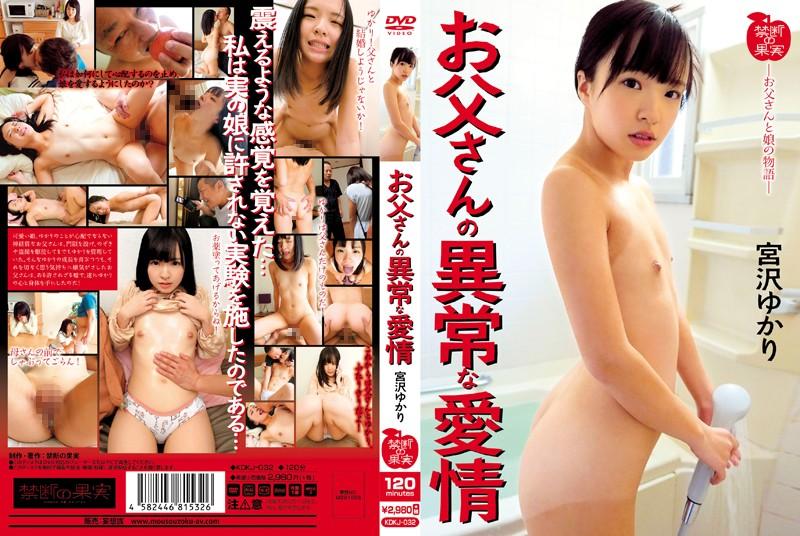 KDKJ-032 stream jav Dad's Abnormal Love, Yukari Miyazawa