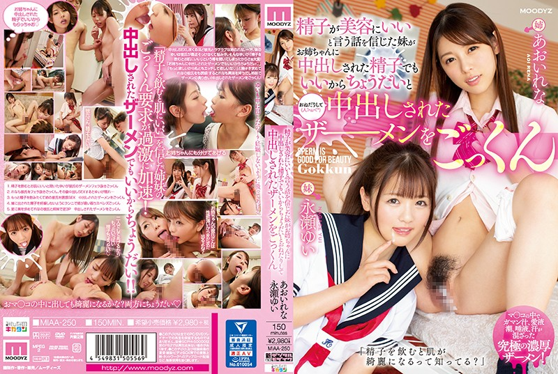 MIAA-250 jav online Rena Aoi Yui Nagase This Y********l Heard That Semen Can Give You Beautiful Healthy Skin, So She Begs Her Stepsister To