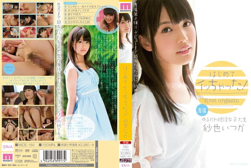 MIDE-164  My First Orgasm! Itsuka Saya
