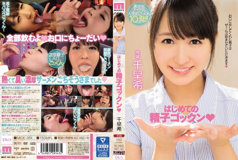 MIDE-364 porn 1080 Her First Cum Guzzling Nozomi Chihaya