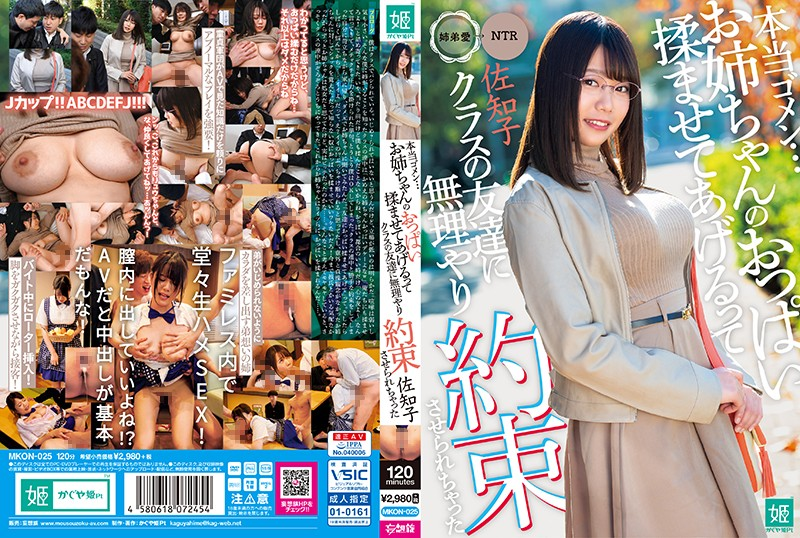 MKON-025 xxx online Sachiko I'm Really Sorry… I Made A Promise To My Friend From Class That I Would Let Him Fondle My Big