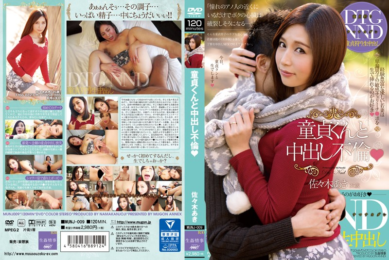 MUNJ-009 japan hd porn Cheating Creampies With A Virgin Boy Aki Sasaki